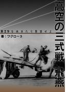 「高空の三式戦 飛燕」 (縦組み)(eXism Short Magazine)