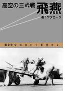「高空の三式戦 飛燕」 (横組み)(eXism Short Magazine)
