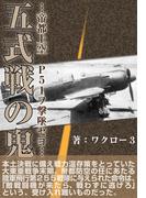 「五式戦の鬼」 (横組み)(eXism Short Magazine)