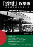 「震電」攻撃隊 (横組み)(eXism Short Magazine)