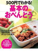 500円でわかる!基本のおべんとう(ヒットムック料理シリーズ)