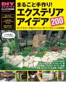 まるごと手作り!エクステリアアイデア200(DIYシリーズ)
