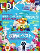 LDK (エル・ディー・ケー) 2015年 7月号(LDK)