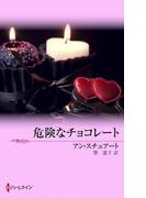 危険なチョコレート(MIRA文庫)
