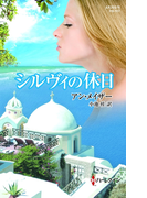 シルヴィの休日(ハーレクイン・プレゼンツ作家シリーズ別冊)
