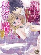 新妻は秘密に喘ぐ~伯爵様に愛されて~【epub用】(乙女ドルチェ・コミックス)