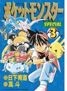 ポケットモンスタースペシャル 3(てんとう虫コミックス スペシャル)