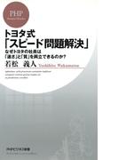 トヨタ式「スピード問題解決」(PHPビジネス新書)