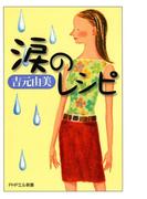 涙のレシピ(PHPエル新書)