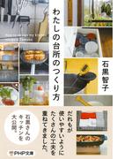 わたしの台所のつくり方(PHP文庫)