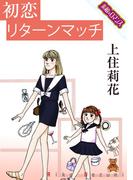【素敵なロマンスコミック】初恋リターンマッチ(素敵なロマンス)