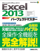Excel2013 パーフェクトマスター