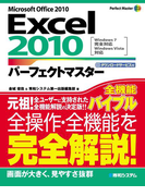 Excel 2010パーフェクトマスター