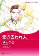 担当者が選ぶ!作家セレクトセット vol.2(ハーレクインコミックス)