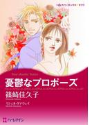 ボスヒーローセット vol.2(ハーレクインコミックス)