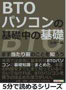 BTOパソコンの基礎中の基礎。まず当たり前のことを知ろう。