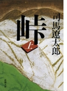 峠(上)(新潮文庫)