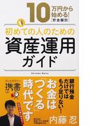 10万円から始める!〈貯金額別〉初めての人のための資産運用ガイド