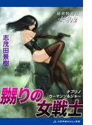 秘密特務官・女豹(2) 嬲りの女戦士(ウーマン・ソルジャー)