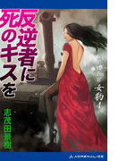 秘密特務官・女豹(4) 反逆者に死のキスを