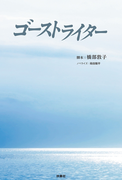 ゴーストライター(フジテレビBOOKS)