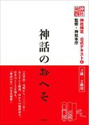 神社検定 公式テキスト2 神話のおへそ(扶桑社BOOKS)