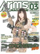 月刊アームズマガジン2015年3月号(月刊アームズマガジン)