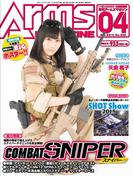 月刊アームズマガジン2015年4月号(月刊アームズマガジン)