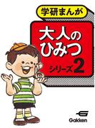大人のひみつシリーズ2(学研まんが)