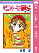 ミントな僕ら 1(りぼんマスコットコミックスDIGITAL)
