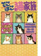 でこぼこ猫家族(ペット宣言)