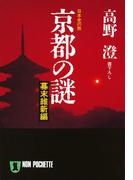 京都の謎・幕末維新編(祥伝社黄金文庫)