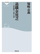 退職金貧乏(祥伝社新書)