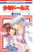 少年ドールズ(3)(花とゆめコミックス)