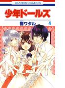 少年ドールズ(4)(花とゆめコミックス)