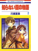 知らない国の物語(2)(花とゆめコミックス)