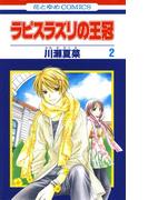 ラピスラズリの王冠(2)(花とゆめコミックス)