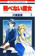 飛べない魔女(2)(花とゆめコミックス)