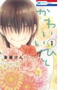 かわいいひと(花とゆめコミックス)