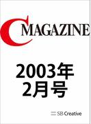 月刊C MAGAZINE 2003年2月号