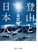 登山と日本人(角川ソフィア文庫)