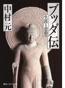 ブッダ伝 生涯と思想(角川ソフィア文庫)