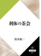 利休の茶会(角川選書)
