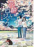 花酔いロジック 坂月蝶子の謎と酔理(角川文庫)