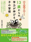 塾の先生が教える 13歳からの学力が伸びる子の習慣(中経出版)
