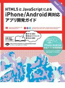 HTML5とJavaScriptによるiPhone