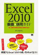 Excel2010乗換&併用ガイド