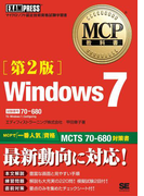 MCP教科書 Windows7(試験番号:70-680)第2版