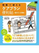 現場で使えるケアプラン便利帖<書き方・文例集>