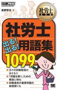 社労士教科書 社労士 出る!出る!用語集 1099